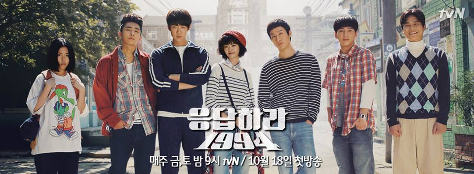 Reply-1994-Poster-2