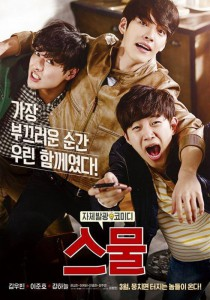 twenty-korean-movie