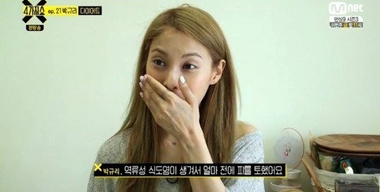 Gyuri 4 things 2