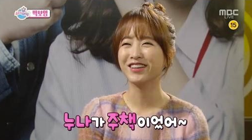 Park Bo Young Entertainment Relay