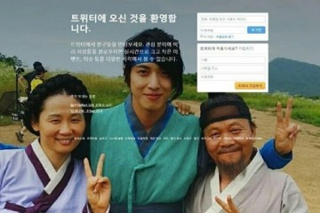 twitter-reveals-why-a-photo-of-cnblues-yonghwa-appears-on-their-login-page