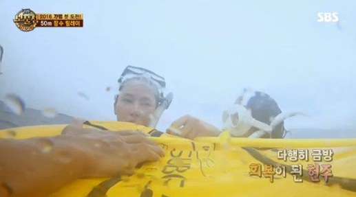 Gong Hyun Joo Law of the Jungle 1