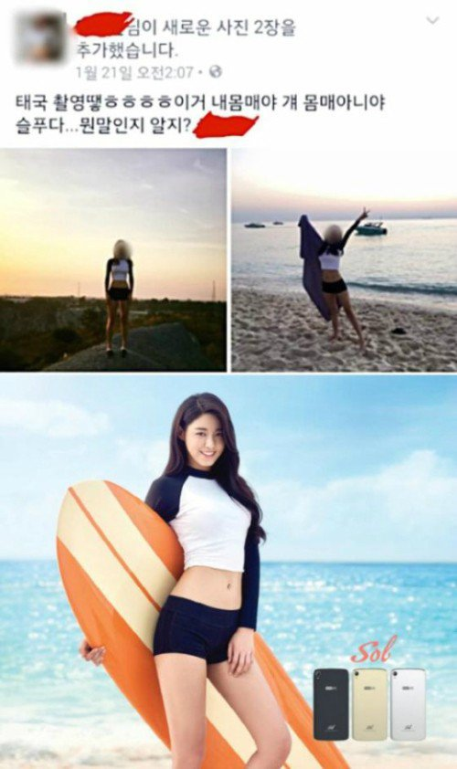 Seolhyun body double