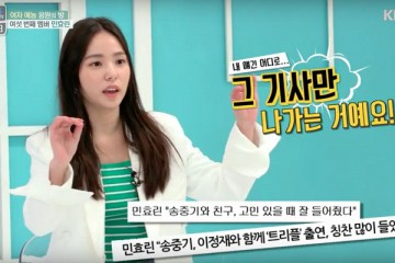 min-hyo-rin-clarifies-her-past-comment-about-song-joong-ki