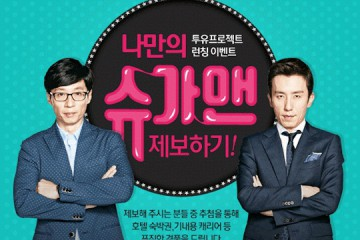 jtbc-announces-the-end-of-two-yoo-project-sugar-man