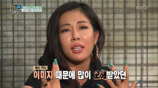 Min Hyo Rin and Jessi talks about their public image 2
