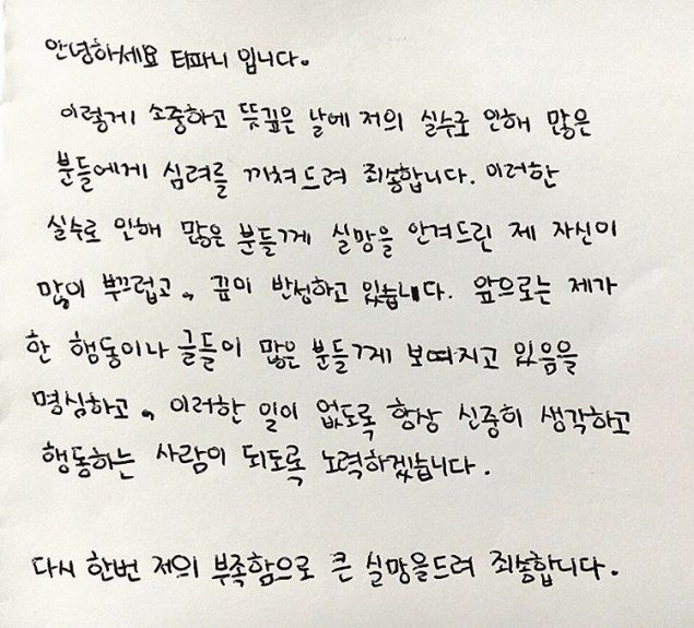 Tiffany letter
