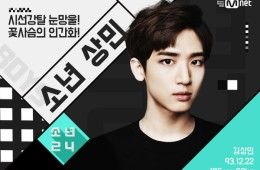 sangmin-from-boys24-revealed-to-be-withdrawing-from-the-show