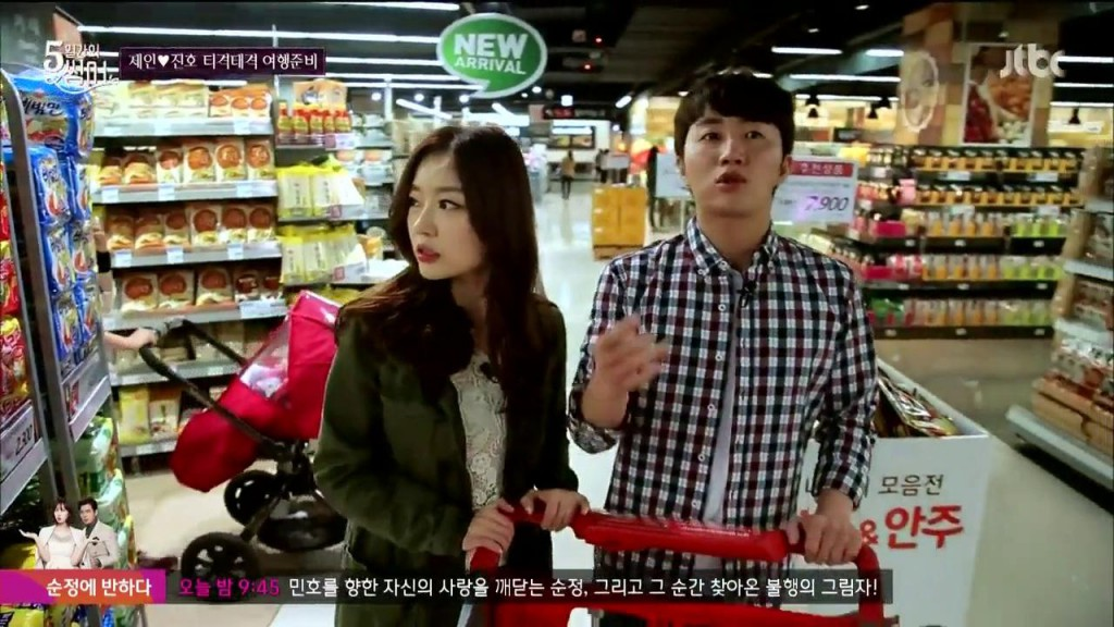 Lady Jane and Hong Jin Ho 5 days of summer