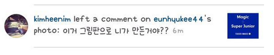 heecul comment
